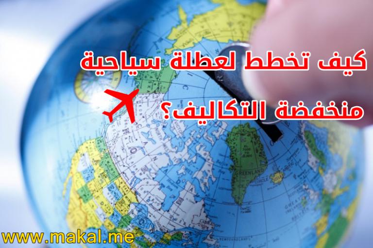 كيف تخطط لعطلة سياحية منخفضة التكاليف؟ 5 أفكار لسياحة اقتصادية ولكن ممتعة 3