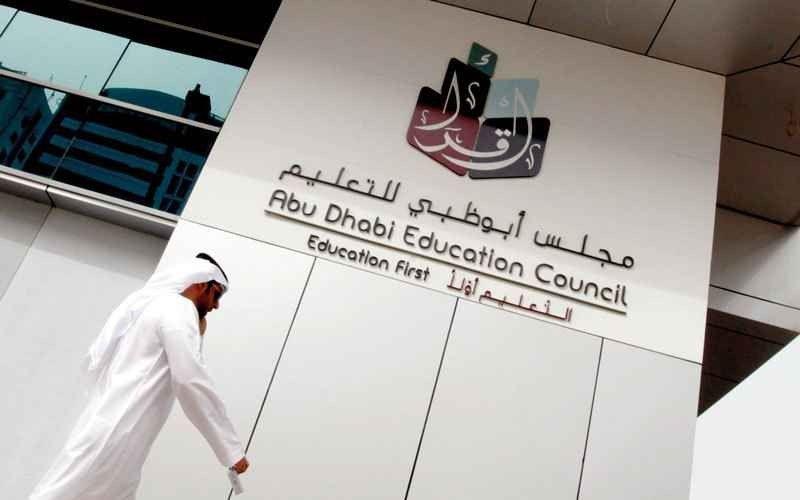 Photo of الإمارات العربية المتحدة، التعليم العالمي في بيئة عربية