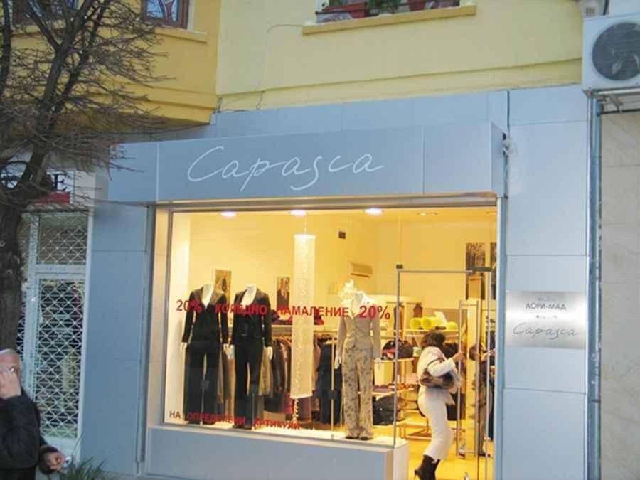 كاباسكا بلغارياCapasca