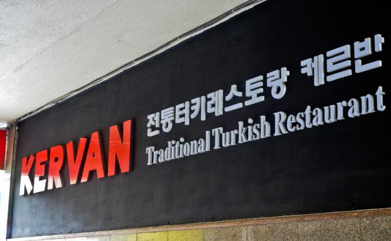 مطعم Kervan Turkish Restaurant