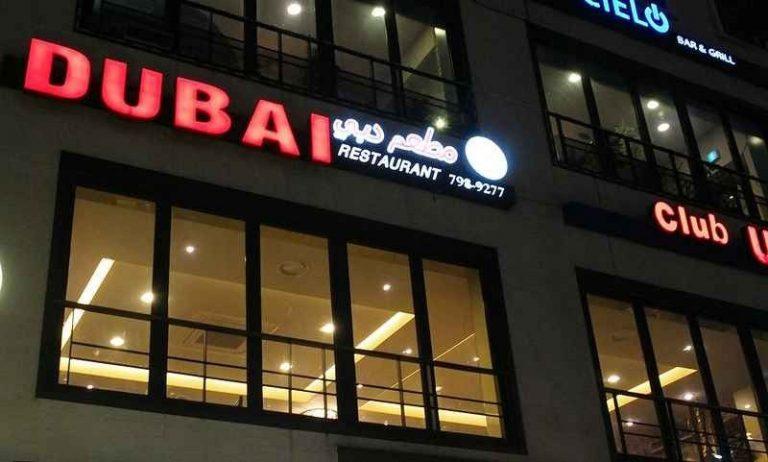 مطعم دبي Dubai Restaurant
