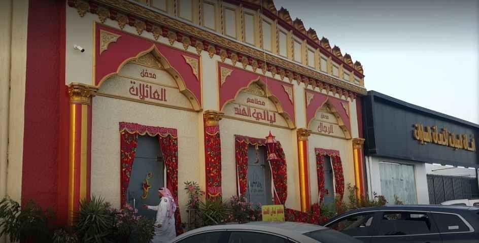 مطعم ليالي الهندLayali Al Hind Restaurant