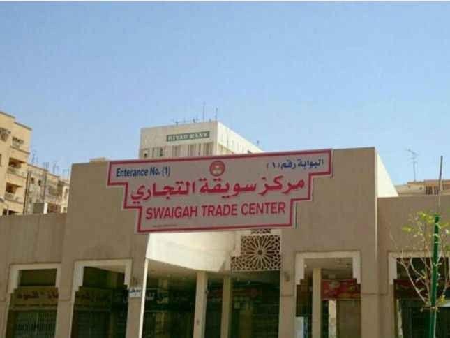 مركز سويقة التجاري Swaigah Trade Center