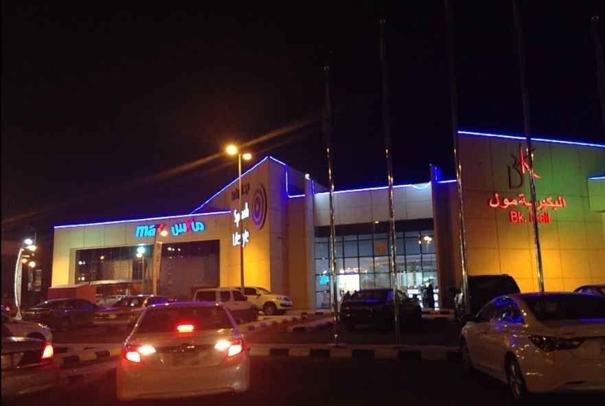 البكيريه مولBukayriyah Mall