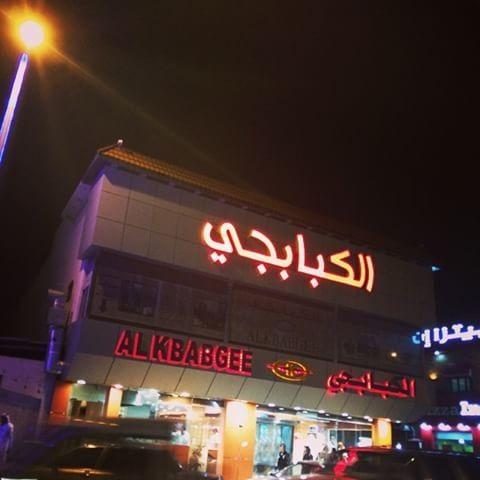 مطعم الكبابجي بالطائفAlkbabegi Restaurant