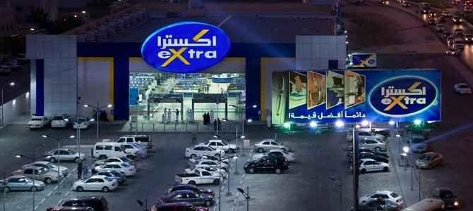 إكسترا مول في بريدةExtra Mall Buraidah