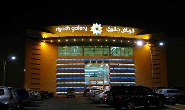 رياض جاليريRiyadh Gallery