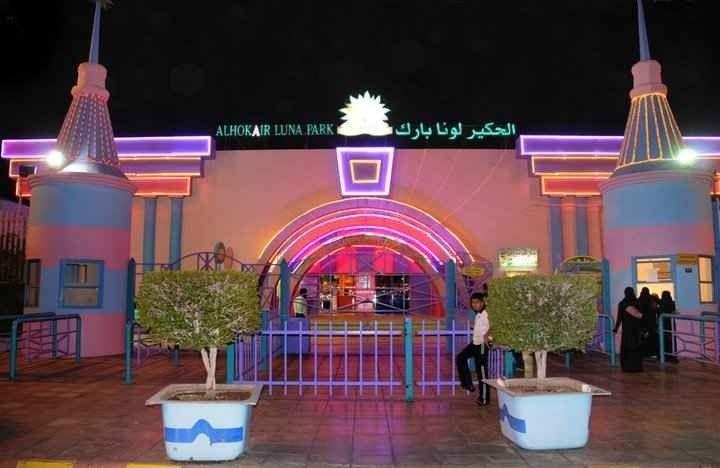 ملاهي الحكير بالطائفLuna Park Al Taif