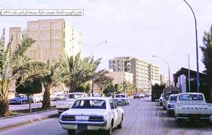 شارع الوزيرAl Wazir Street Riyadh