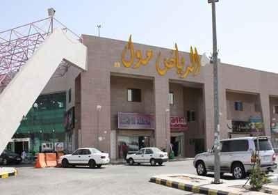 الرياض مول Riyadh Mall