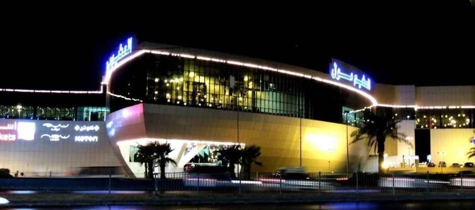 العثيم مول Al Othaim Mall