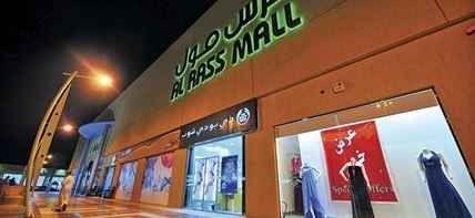 الرس مول Al Rass Mall