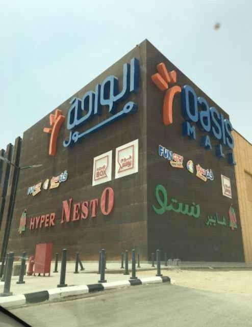 الواحة مول في الرسOasis Mall Al Rass