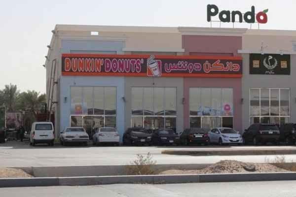 دانكن دونتس الطائفDunkin Donuts Al Taif