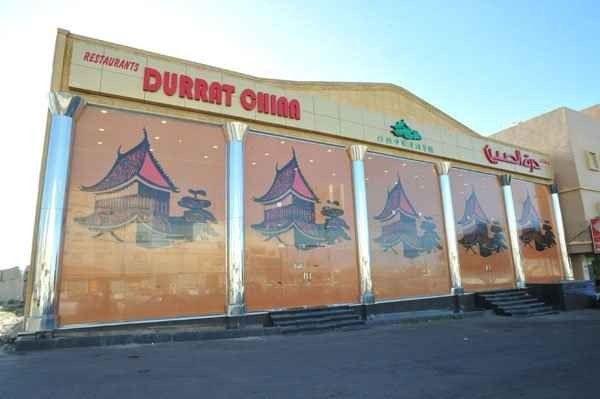 مطعم درة الصين في أبهاDurrat China Restaurant Abha