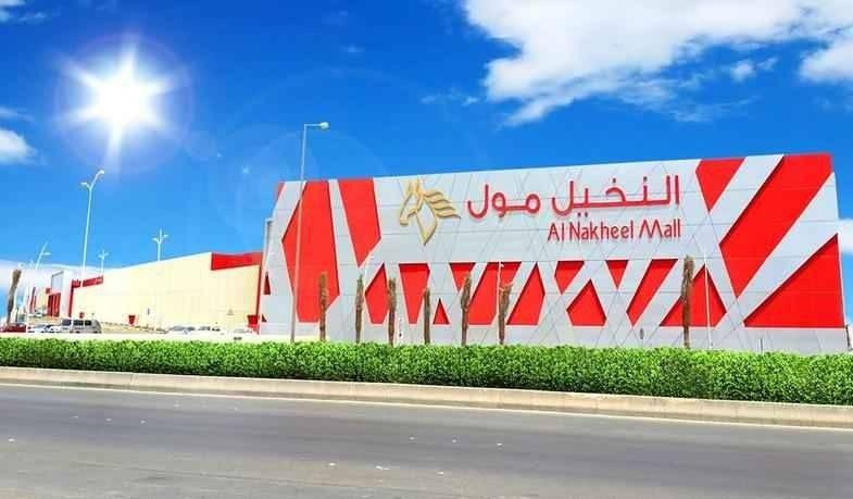 النخيل مولAl Nakheel Mall Riyadh