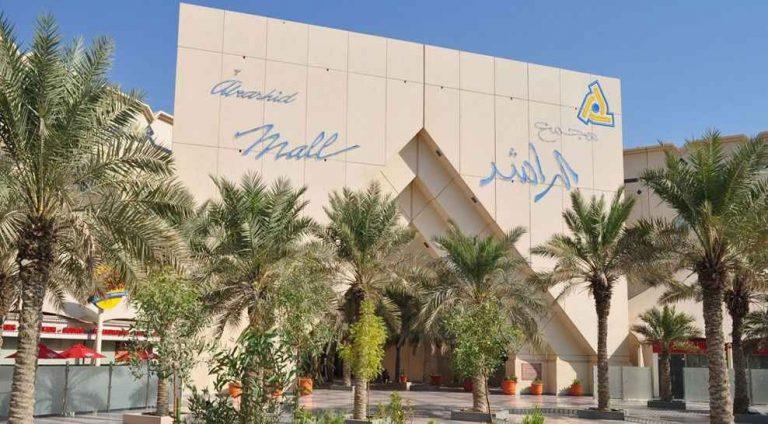 مجمع الراشدAl-Rashid Mall