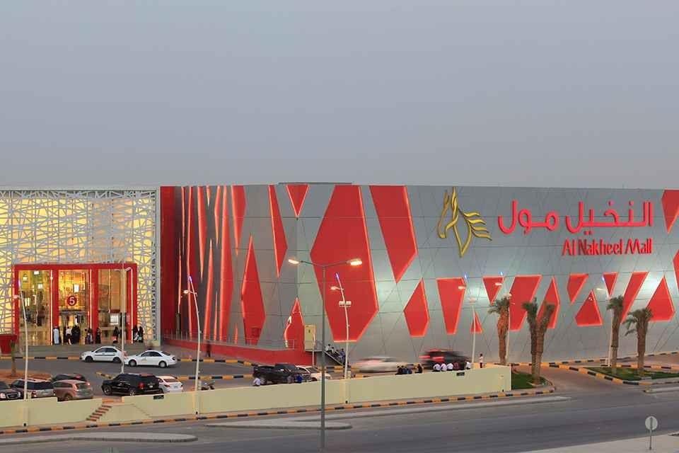 النخيل مول القصيمAl Nakheel Mall Qassim