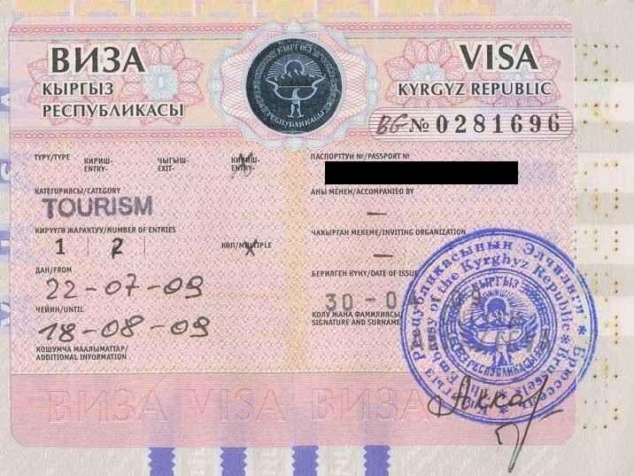 السياحة في قرغيزستان