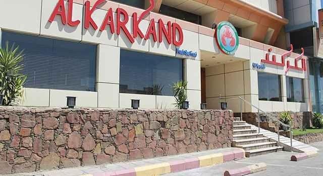 مطعم الكركندAlkarkand Restaurant