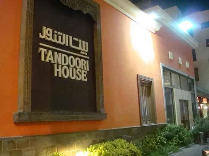 مطعم بيت التنور بالخبر