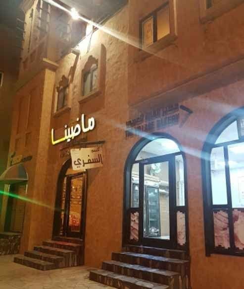 مطعم ماضينا بالخبر Madena Restaurant Khobar