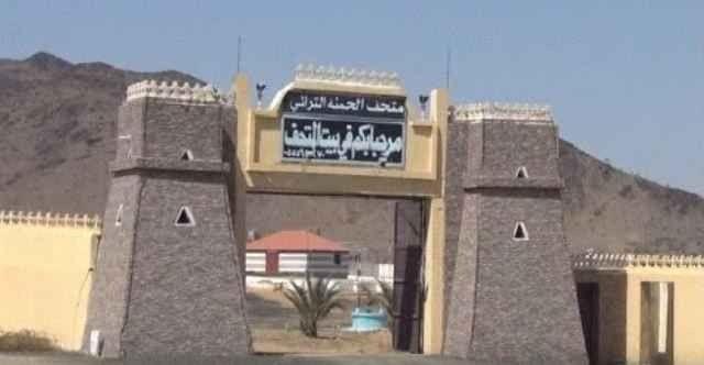 متحف الحمنة التراثي Al Homanah Heritage Museum