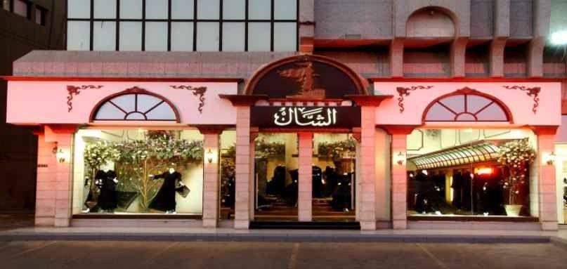 الشال للعبايات Alshal Abaya