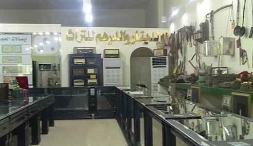 متحف الدينار والدرهم للتراث