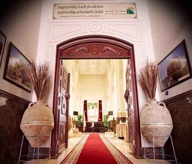 متحف دار المدينة للتراث العمراني والحضاري Dar Al Madinah Musuem