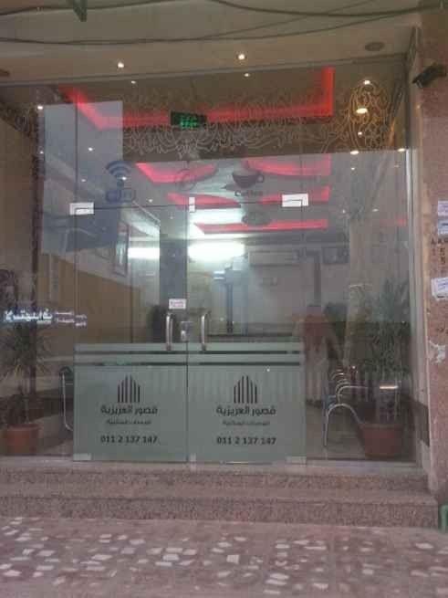 قصور العزيزية بالرياضQusor Alaziziya Riyadh