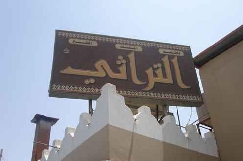 مطعم التراثي في حائل Heritage Restaurant Ha'il
