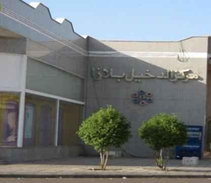 الدخيل بلازا Al Dakheel Plaza