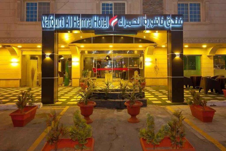 فندق نافورة الحمراءNafoura Al Hamra Hotel