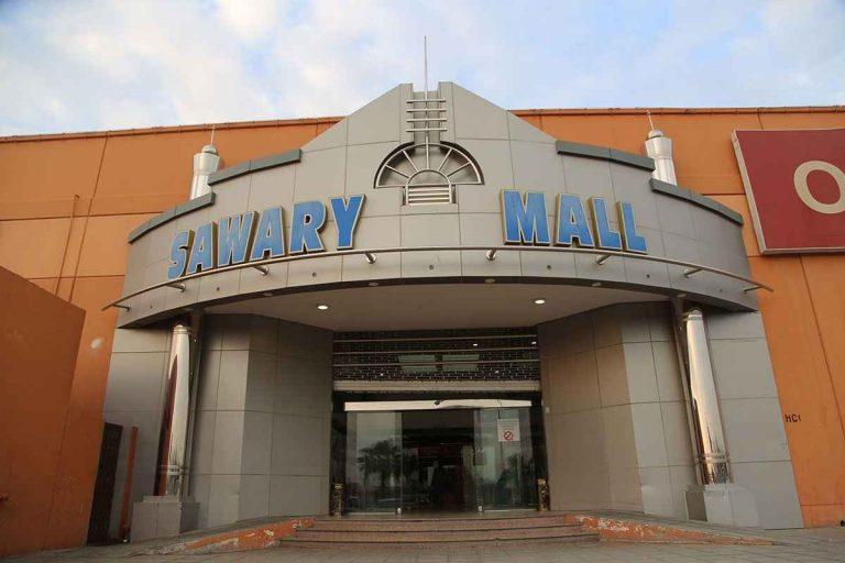 الصواري مول Sawari Mall