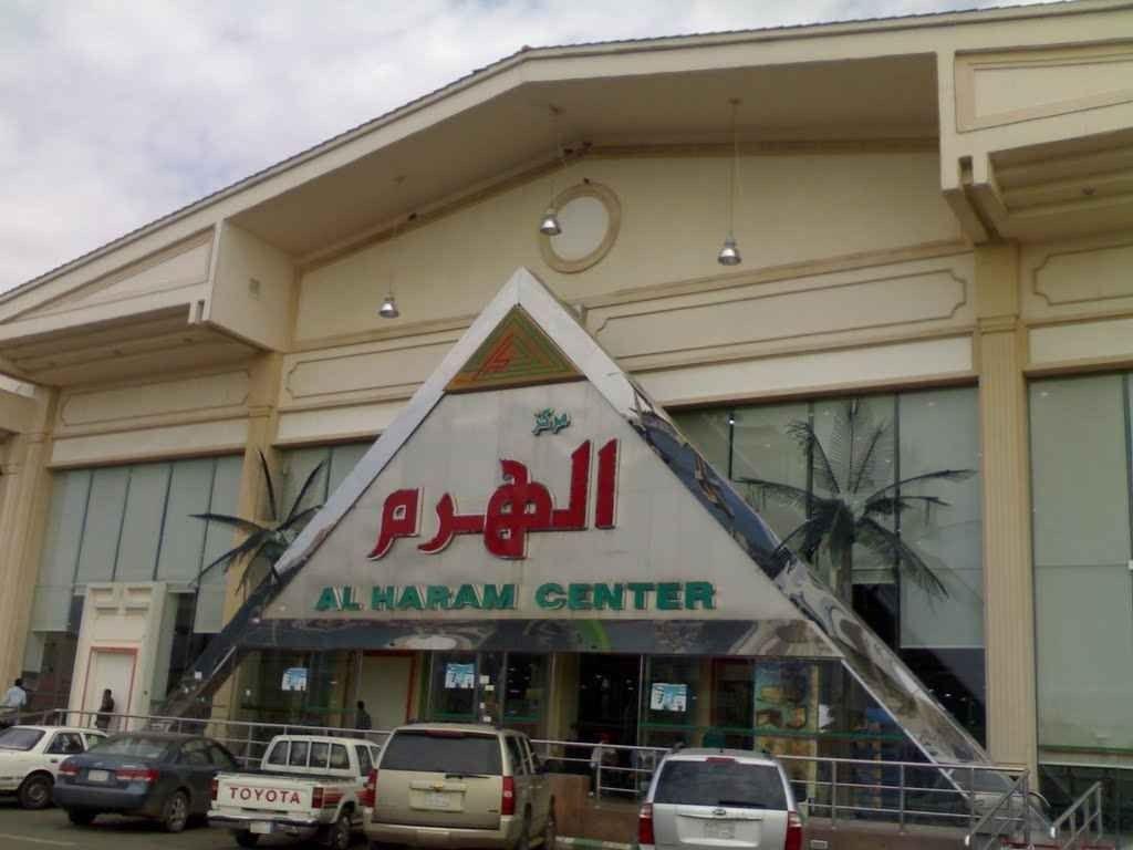 مركز الهرم للملابسAl Haram Center