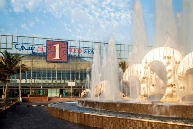 رد سي مول Red Sea Mall