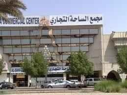 مجمع الساحة التجاري Al Saha Mall
