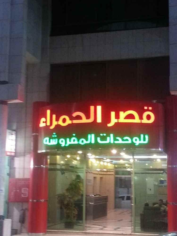 فندق قصر الحمراء بأبها Qasr Al Hamra Hotel Abha