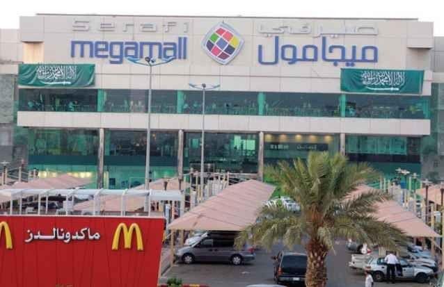 صيرفي ميجا مولSerafi Mega Mall