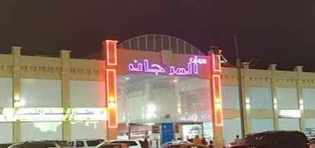سوق المرجان Souq Al Morjan