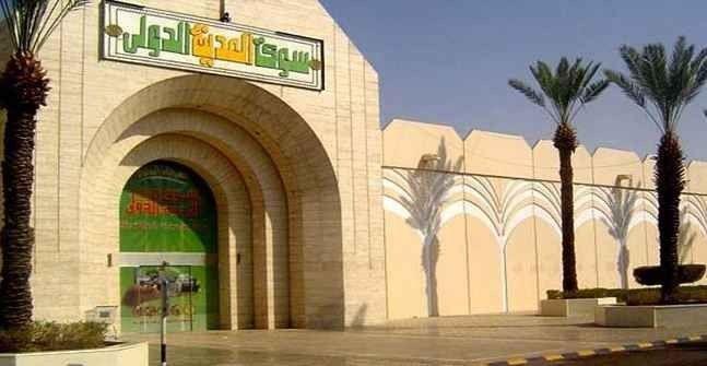 سوق المدينة الدولي Al Madinah International Mall