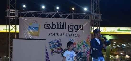 سوق الشاطيء Souq Al Shate'a