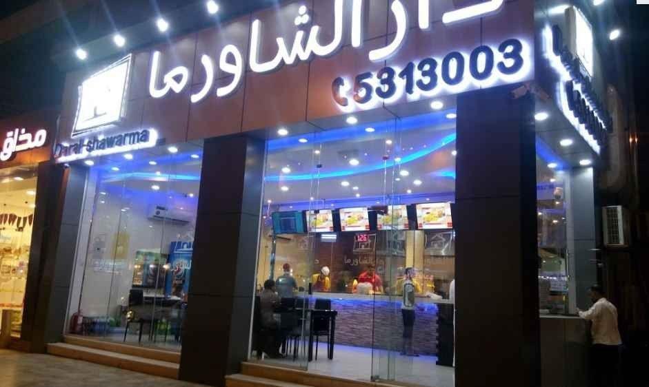 مطعم دار الشاورما Dar Al Shawarma Restaurant