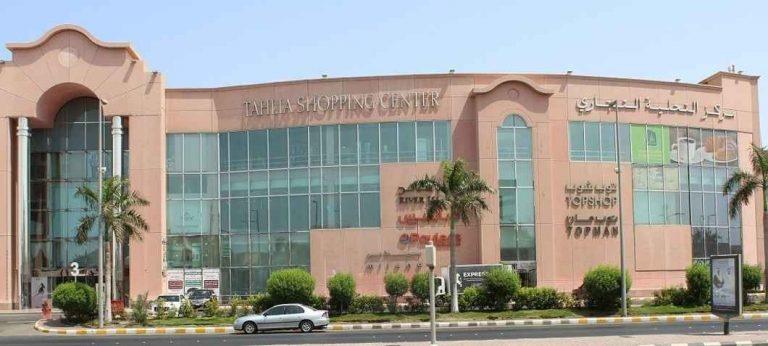 مركز التحلية التجاريTahlia Shopping Center