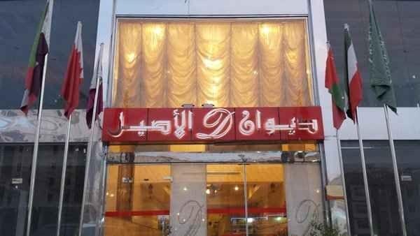فندق ديوان الأصيلDiwan Al Aseel Hotel