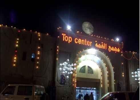 مجمع القمة Al Qima Mall