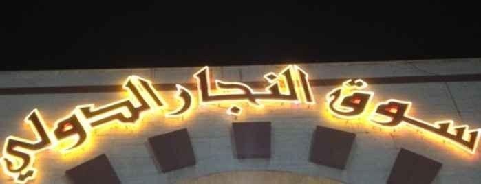 سوق النجار الدولي Al Najar International Souq