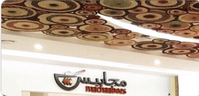 ميجابيس البحرين