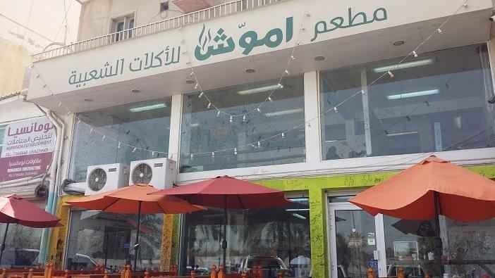 أكلات شعبية - أموش - البحرين